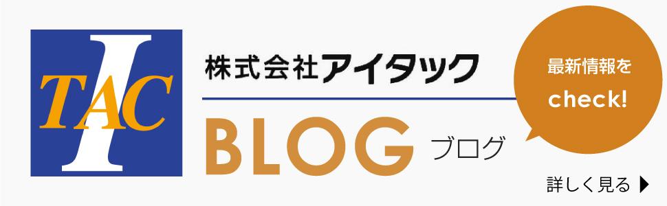 アイタックブログ