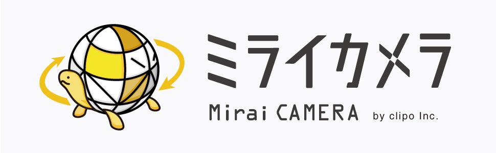 ミライカメラ