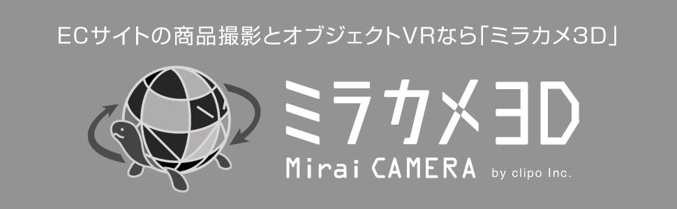 ミラカメ3D
