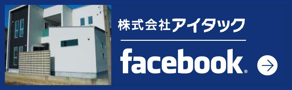 アイタックFacebook