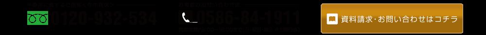 0120-932-534